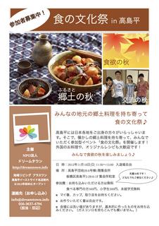 20121118 食の文化祭.jpg
