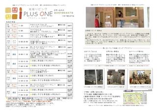 20130403地域リビングニュースレター見開き.jpg