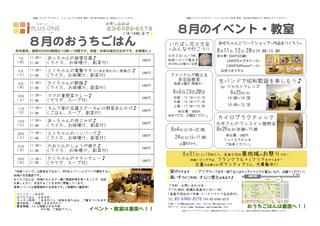 20130727地域リビング8月予定表.jpg