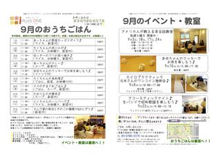 20130727地域リビング9月予定表(掲示用).jpg