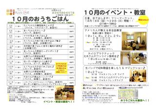 20131001地域リビング10月予定表.jpg