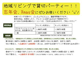 20131121地域リビング貸切ポスター.jpg