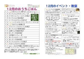 20131128地域リビング12月予定表 A3.jpg