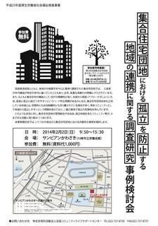 20140201_2_r.jpg
