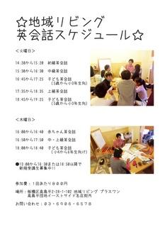 20140413英会話教室スケジュール.jpg