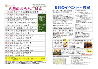 20140601 地域リビング6月予定表 ポスター.jpg