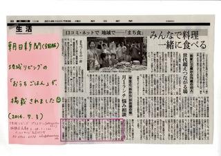 20140703朝日新聞.jpg
