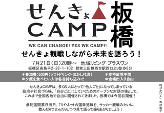せんきょCAMP板橋.jpg